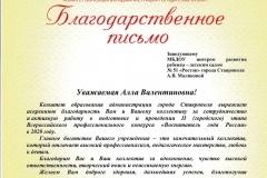Грамота-Воспитатель-года-_page-0001