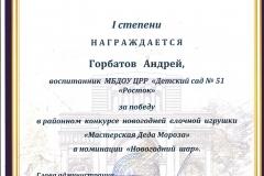 Мастерская-Д.М.